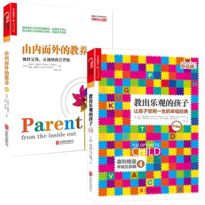 教出樂觀的孩子+由內而外的教養 全2冊 馬丁塞利格曼幸福五部曲 西格爾教養三部曲系列 家庭親子兒童教育 科學教養 積極心