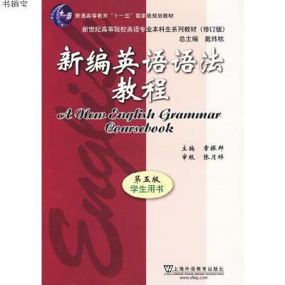 新编英语语法教程(学生用书)(新版链接:http://product.dangdang