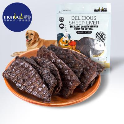 蒙貝羊肝 金毛泰迪寵物食品狗零食亮毛營養寵物磨牙成犬幼犬潔齒