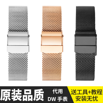 nasiR 代用dw手表帶男女超薄丹尼爾米蘭鋼帶dw金屬不銹鋼通用手鏈14 16 18 20mm鐘表配件