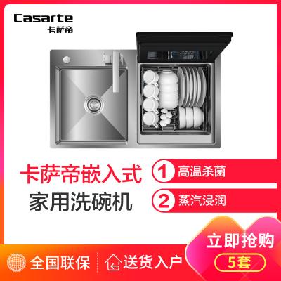 Casarte/卡薩帝CWS5-96小型家用全自動水一體嵌入式洗碗機智能