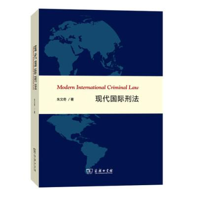 现代国际刑法