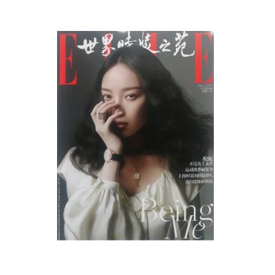 《ELLE世界时装之苑》时尚杂志2019年6月刊