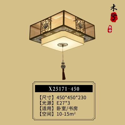 蒹葭新中式吸顶灯现代简约书房灯中国风客厅灯具led长方形餐厅灯饰具 长45CM*宽45CM*高23CM