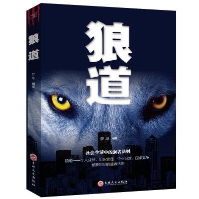 狼道强者的成功法则 成功励志人生哲理正能量销售团队狼性管理书籍 职场商场成功法则团队协作意志信念I