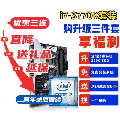 【二手95新】 臺式電腦主機 cpu 主板組合 吃雞 LOL 游戲電腦 i7 3770K +B75(華碩技嘉大板)套裝