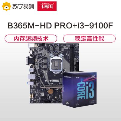 七彩虹(Colorful)战斧B365M-HD PRO V21主板+英特尔(Intel)i3 9100F CPU处理器