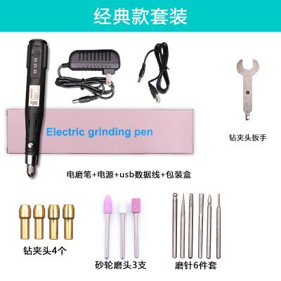 小型手持可調速小電磨機 迷你刻筆文玩手電鉆微型打磨拋光機 經典款套裝