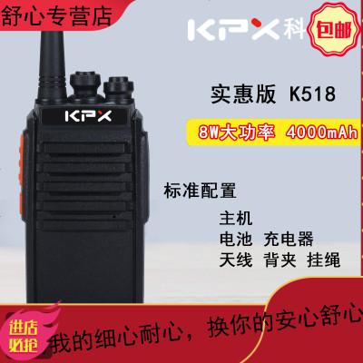 大功率車載無線對講戶外機50公里民用迷你對講器手持機一對 K518 實惠版 無