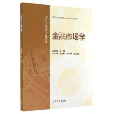 金融市場學(高等學校金融學專業主要課程系列教材)王重潤9787040408799