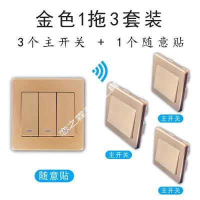 无线开关面板免布线??乜?20v智能无线家用双控开关随意贴开关 金色:1拖3套餐