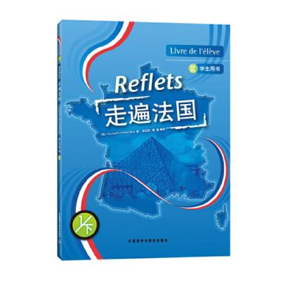 走遍法国(1下)(学生用书)(配MP3光盘)(17新)