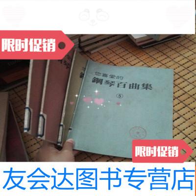 【二手9成新】你喜愛的鋼琴百曲集(2.3.4,5合售),老曲譜 9781121356032