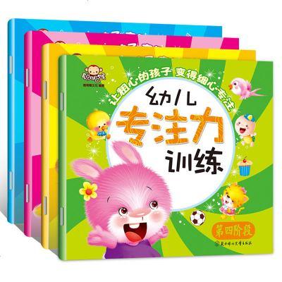 聰明猴幼兒專注力訓練全4冊 3-6歲幼兒童全腦智能訓練圖畫書 寶寶記憶注意力觀察力左右腦潛能開發專注力訓練益智游戲早