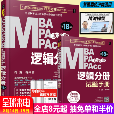 正版 机工版MBA、MPA、MPAcc管理类联考与经济类联考逻辑分册 第18版 经济类管理类联考同步复习指导系列 m