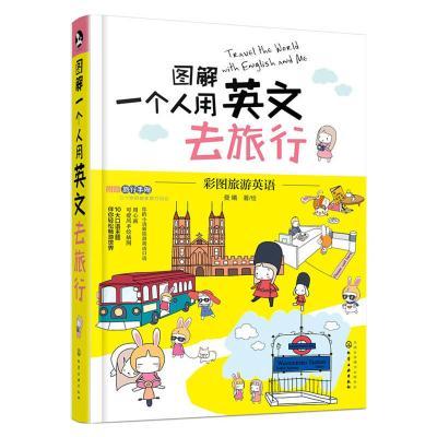 圖解一個人用英文去旅行+旅游手帳(套裝共2冊)