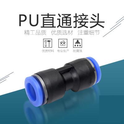 氣動元件PU-8/10/12接頭PU-4直通對接氣管接頭彈痕快插塑料快插接頭 PU-16