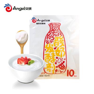 安琪酸奶發酵菌10菌雙歧桿菌益生菌粉 酸菌種自制酸奶發酵劑8g