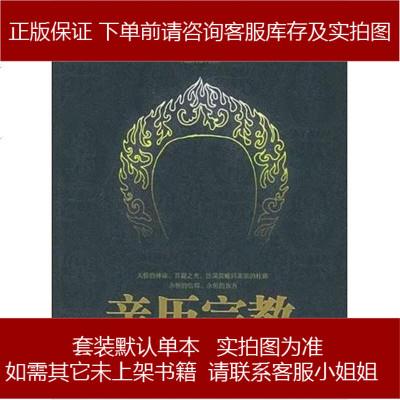 亲历宗教(东方卷) [英]玛丽·帕特·费舍尔 东方出版社 9787506023429