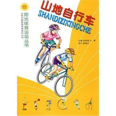 【正版】山地自行車9787807628552吉林體育學院陽光體育運動叢書編寫組吉林