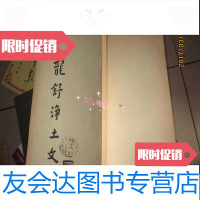 【二手9成新】龍舒凈土文(影印本) 9782511870667
