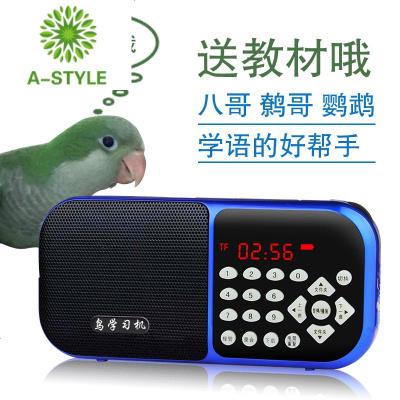 鳥用學習機鸚鵡教講話器八哥復讀機鷯哥學舌器學語教鳥學話錄音機