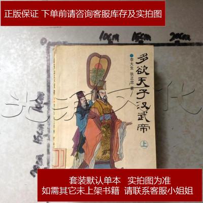 [二手舊書9成新]多欲天子漢武帝(上下冊)/李大生、張正忠著