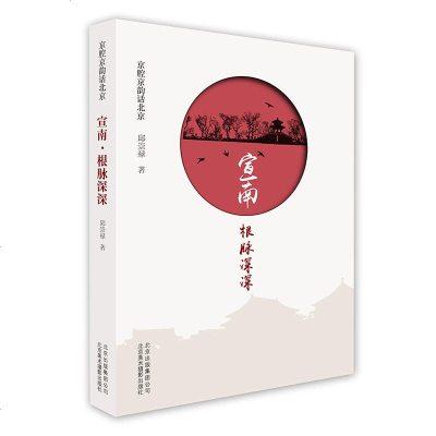 京腔京韻話北京叢書-宣南·根脈深深