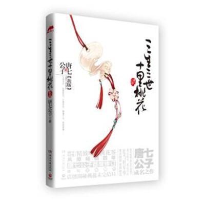 三生三世十里桃花(新版) 9787540457716