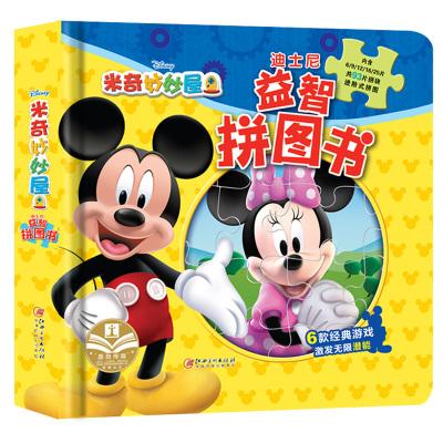迪士尼拼圖書米奇妙妙屋游戲拼圖書0-3-6歲寶寶拼圖幼兒智力開 寶寶早教力玩具書玩具總動員幼兒故事書籍
