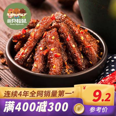 满400减300【三只松鼠 蜀香牛肉100g】麻辣味袋休闲零食小吃食品牛肉干卤味小食
