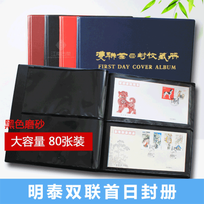 东吴收藏 PCCB 高档集邮册用品 邮票册 小型张 钱币册 空册 首日封双联册