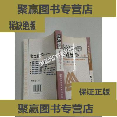 正版9层新 经济数学全程导学. 上册 : 人大社·《微积分》(修订本)