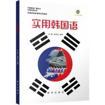 全新正版 实用韩国语