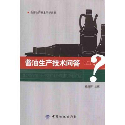 醬油生產技術問答 徐清萍