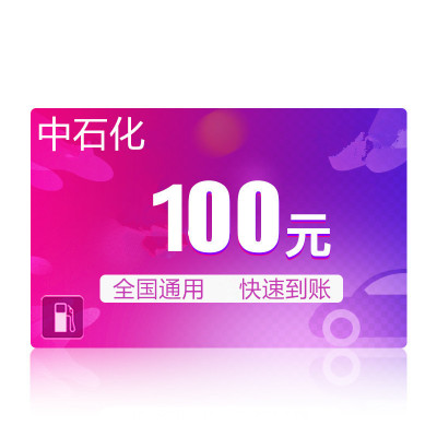 中國石化加油卡自動充值100元【請填寫正確卡號】