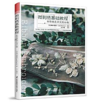 正版書籍 微刺繡基礎教程 9787571302689 江蘇鳳凰科學技術出版社