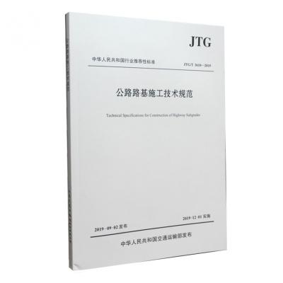 公路路基施工技术规范JTG/T 3610-2019
