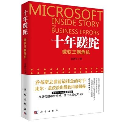 十年蹉跎-微软王朝危机
