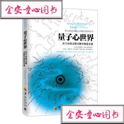 【单册】量子心世界 (美)沃尔夫