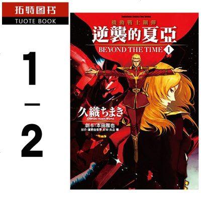 原版进口书漫画套书机动战士钢弹 逆袭的夏亚 BEYOND THE TIME (1-2)角川 漫畫