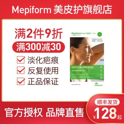 美皮護Mepiform祛疤貼增生疤痕貼雙眼皮疤修復去疤膏痘印色素硅酮祛疤膏兒童2.5cm*10cm