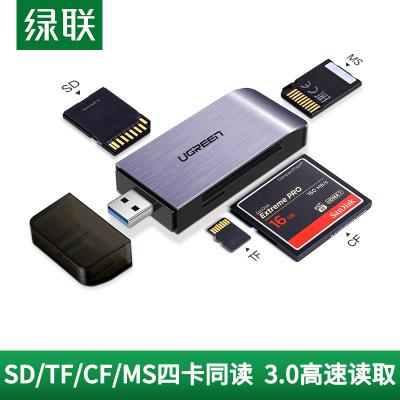 绿联 多功能合一读卡器USB3.0高速读取 支持SD/CF/TF/MS型行车记录仪相机内存卡手机存储卡 多卡单读 浅灰色