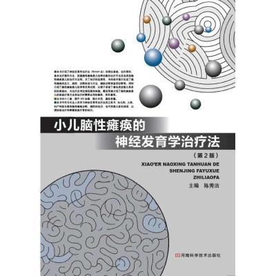 正版 小儿脑性瘫痪的神经发育学治疗法.第2版 陈秀洁 河南科学技术出版社 9787534956287 书籍