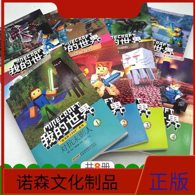 我的世界小說書游戲騎士999系列正版全套8冊兒童思維訓練書籍文字故事書 一二三四五六年級小學生益智課外漫畫書籍 我的
