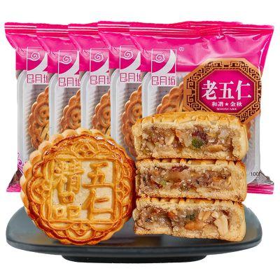 日月坊 月饼广式老五仁手工苏式酥皮500克5个买2斤送1斤 早餐饼休闲零食