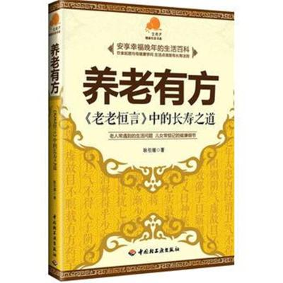 養老有方-《老老恒言》中的長壽之道 耿引循著 9787501981786 中國輕工業出