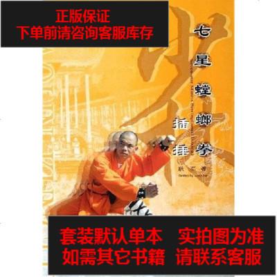【二手8成新】七星螳螂拳 9787500928430