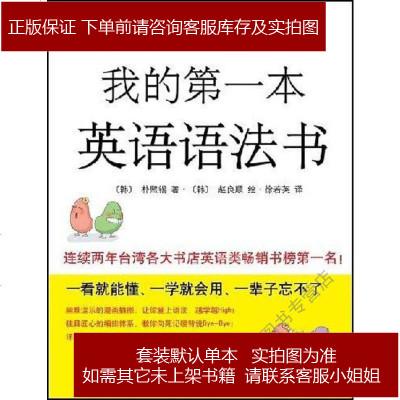 我的第一本英語語法書 樸熙錫[韓] /(韓)趙良順 繪 南海出版公司 9787544239073