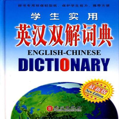 正版学生实用英汉双解词典(最新版) 非常英语词典编写组编 外文出